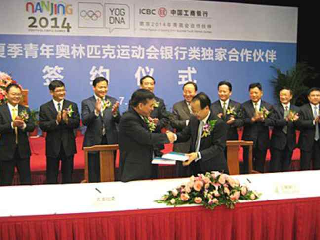 ICBC Becomes Partner of Nanjing 2014 1