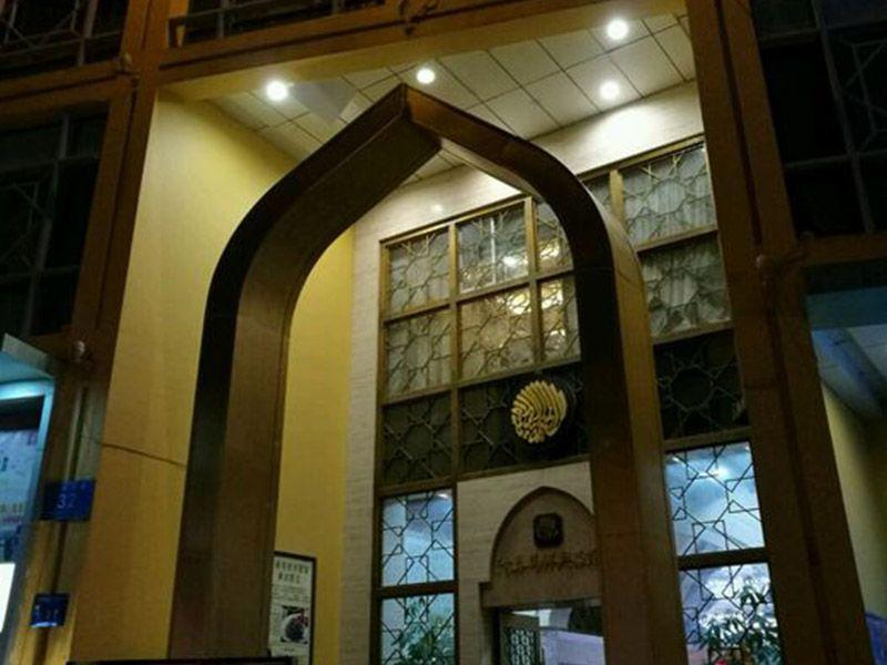 Maxiangxing Muslim Restaurant