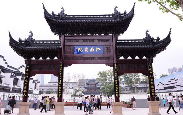 Jiangnan Imperial Examination Museum