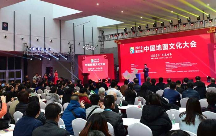 The Third China Map Culture Conference