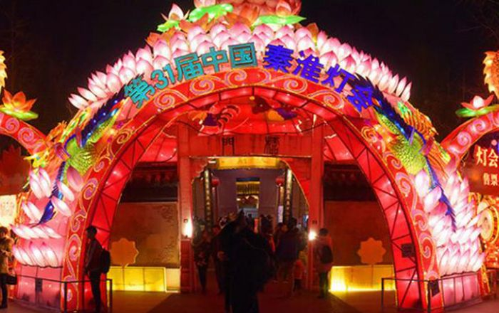 Qinhuai International Lantern Festival