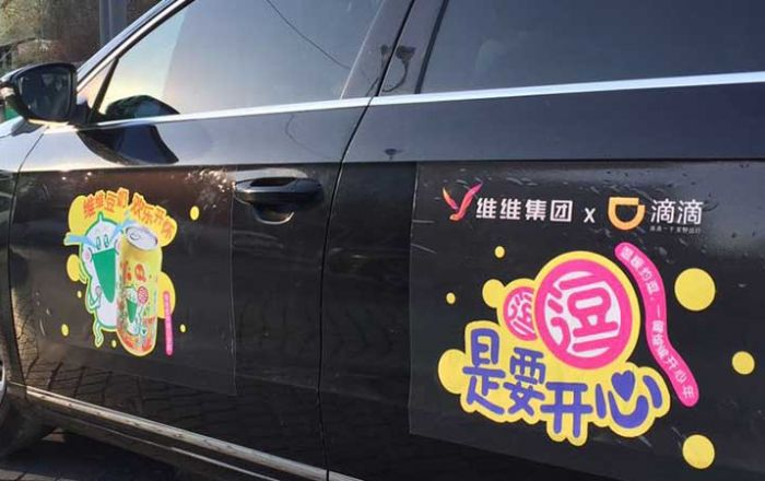 VV Group and Didi Chuxing Join Hands in Crossover Marketing