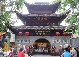 Jiangnan Imperial Examination Museum Nanjing