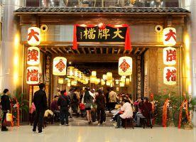 Nanjing Food Stall Restaurant 1