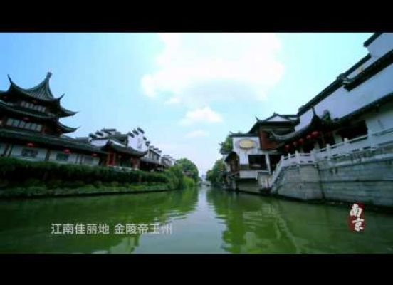 Nanjing Tourism Promotion Film 2016 (Chinese Version)